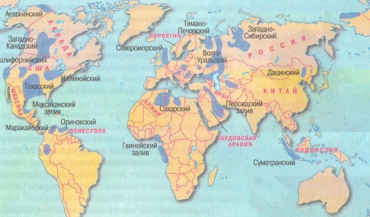 вопрос теста Крупнейшие нефтегазоносные бассейны мира