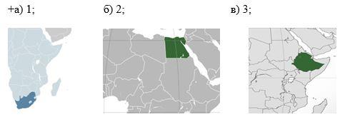 вопрос теста Какая страна Африки имеет три столицы